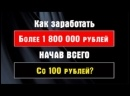 Как Заработать 1 800 000 Рублей в Интернете Начав ВСЕГО СО 100 рублей