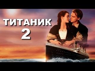 ТИТАНИК-2. ВОЗВРАЩЕНИЕ (2020)