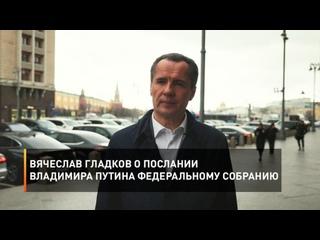 Вячеслав Гладков о послании Владимира Путина Федеральному собранию