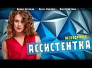 Accucтeнткa 1-4 серии из 4 мелодрама 2021