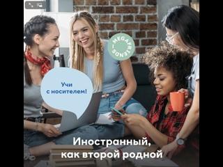 Клуб Полиглот