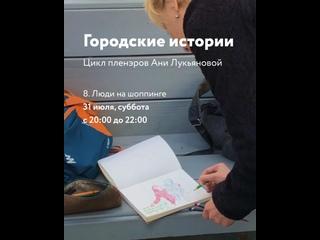 «Городские истории» Ани Лукьяновой