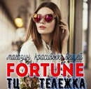 Фотоальбом Fortune-And Classy