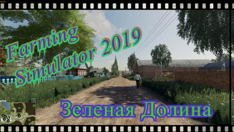 Farming Simulator 2019 стрим карта Зеленая Долина ч12