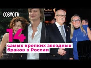Cosmo TV: 14 самых крепких звездных браков в России