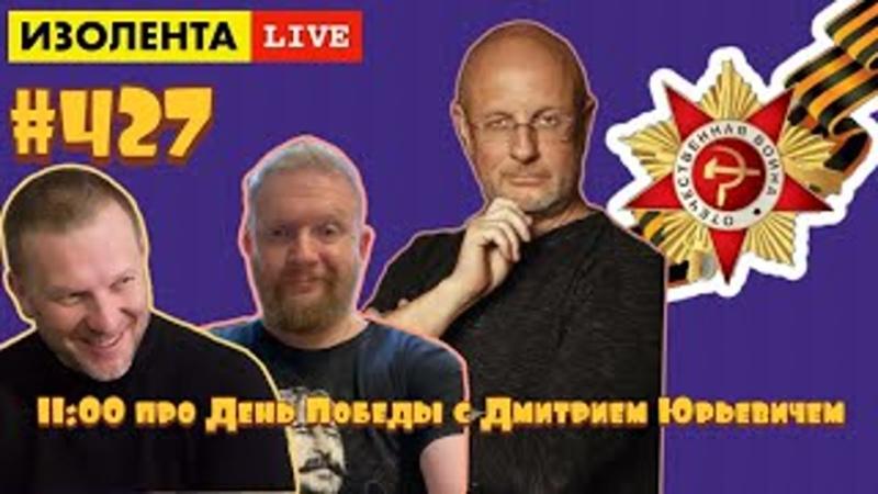 Дмитрий Гоблин Пучков День Победы   ИЗОЛЕНТА live 427