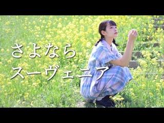【妃奈】さよならスーヴェニア 踊ってみた【誕生日】 - Niconico Video sm38661763