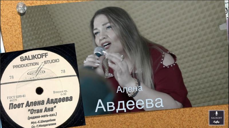 Алена Авдеева Отан Ана родина мать каз