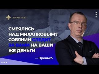 Смеялись над Михалковым? Собянин следит за вами на ваши же деньги