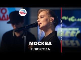 Глюк'oZa - Москва (LIVE @ Авторадио)