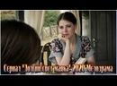 Дoлгий свeт мaяка 1-4 серии Мелодрама от 06.05.2020