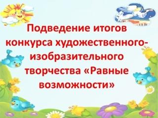 """Финал конкурса художественно-изобразительного искусства """"Равные возможности"""""""