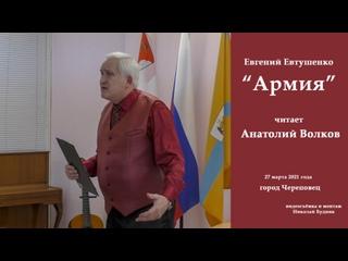 """""""Армия"""" Стихотворение Евгения Евтушенко читает Анатолий Волков."""