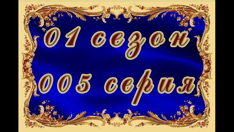 Агент национальной безопасности 1 сезон 05 серия Махаон