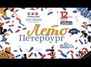День России. Лето. Петербург Прямой эфир 2021