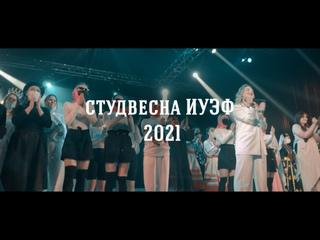 #СтудвеснаИУЭФ 2021