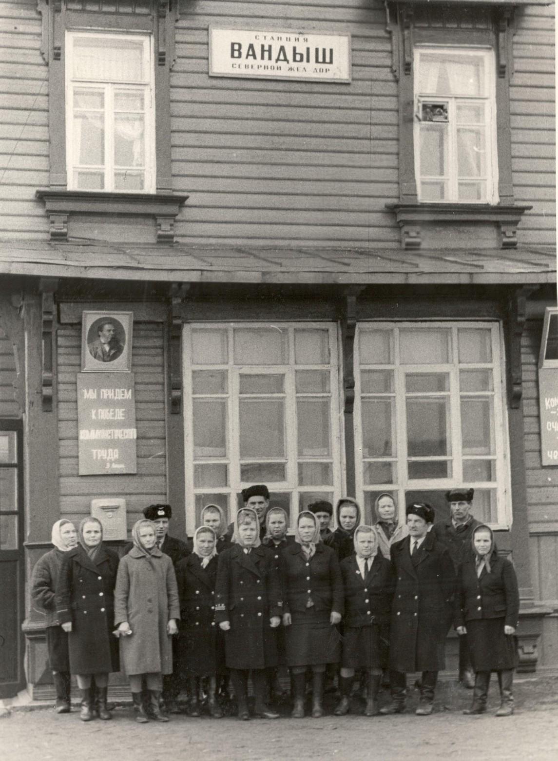 Фото 1969-го года, работники станции Вандыш Северной