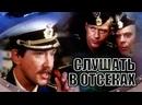 Фильм Слушать в отсеках_1985 приключения.