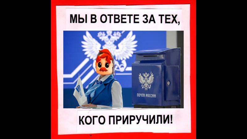 Пошта России)