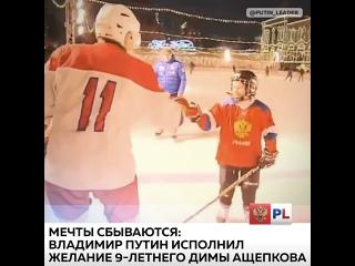 Мечты сбываются: Владимир Путин исполнил желание 9-летнего Димы Ащепкова