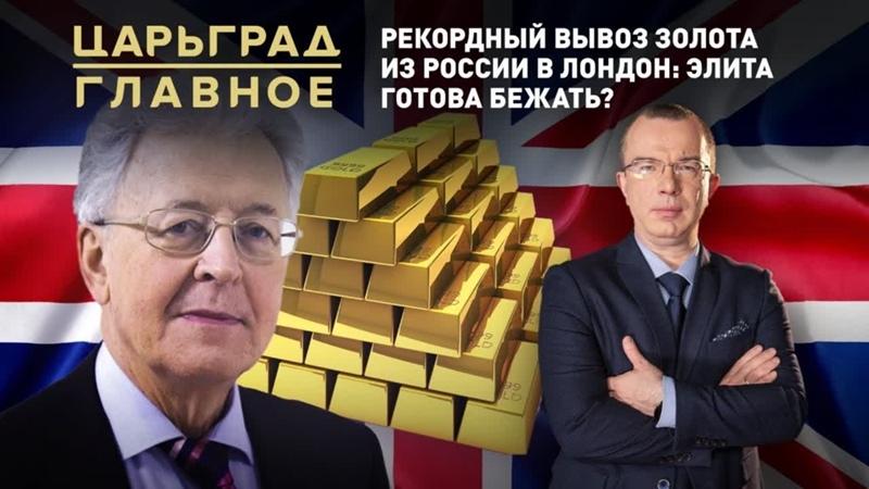 Рекордный вывоз золота из России в Лондон элита готова бежать 720p