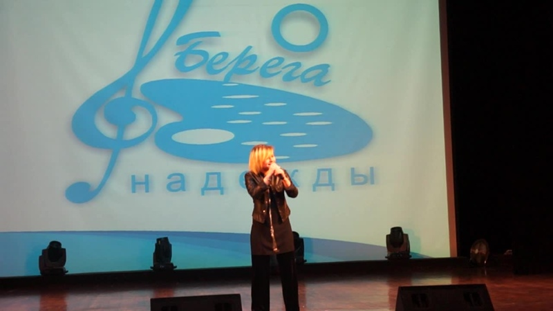 Селютина Елизавета Конкурс Берега Надежды