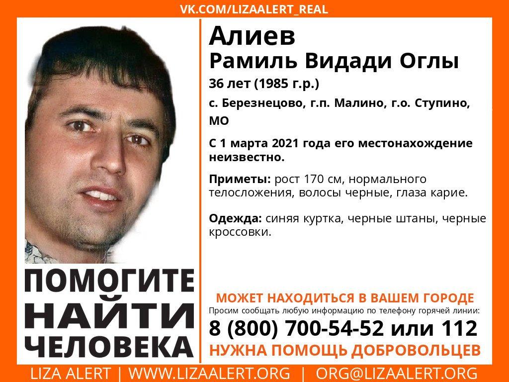 Внимание! Помогите найти человека! Пропал #Алиев Рамиль Видади Оглы, 36 лет, с