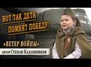 ВОТ ТАК ДЕТИ ПОМНЯТ ПОБЕДУ! Стихи о войне Степана Кадашникова Ветер войны трогательно читает девочка, г. Якутск