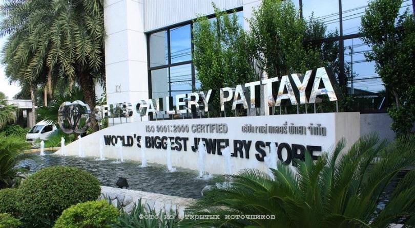Ювелирная фабрика Gems Gallery в Паттайе фото 3