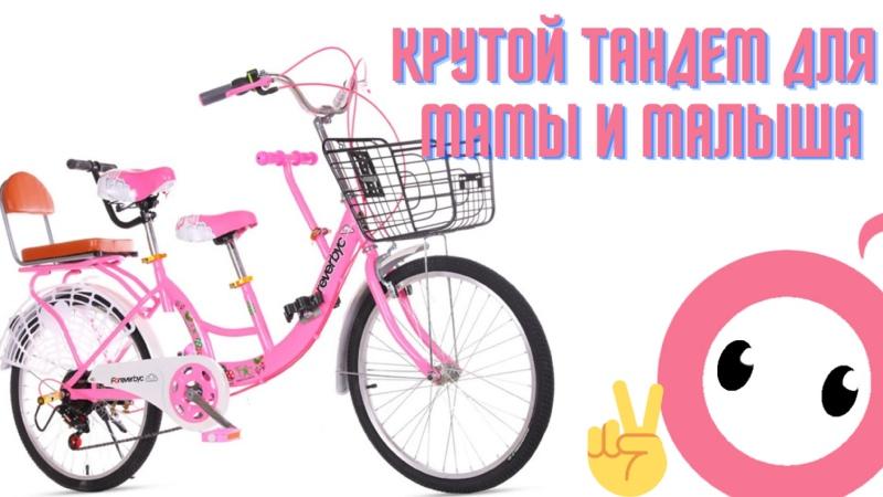 Видео 6. Велосипед-тандем для мамы и 2х малышей