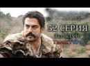 Основание Осман 52 серия русская озвучка Turok1990 смотреть онлайн