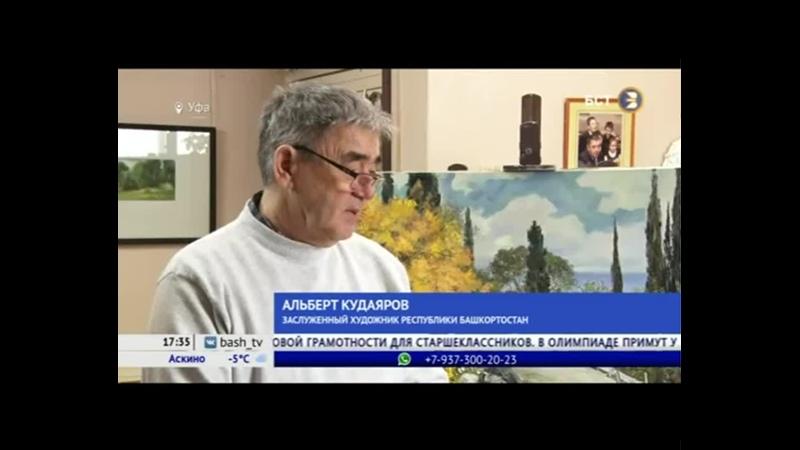 Аквалерист Альберт Кудаяров