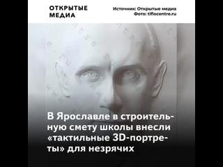 В Ярославле для незрячих школьников закупят 3D-портреты Путина, Сталина и Трампа (720p).mp4