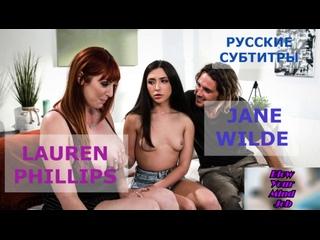 Порно перевод Jane Wilde, Lauren Phillips mom daughter  taboo incest мама дочь инцест русские субтитры с диалогами