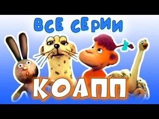 ''Коапп''  Мультфильм Все Серии