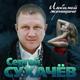 Сергей Сухачёв - Обалденная