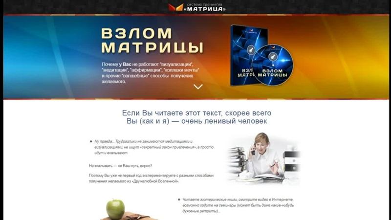 Обзор отзыв аудио курс Дмитрий Богданов Взлом матрицы часть 4