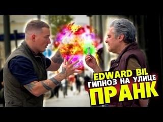 [Edward Bil] EDWARD BIL ПРАНК / РАЗВЁЛ ПРОХОЖЕГО НА ДЕНЬГИ / ГИПНОЗ НА УЛИЦЕ