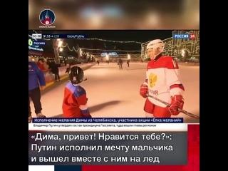 Владимир Путин исполнил желание 9-летнего Димы Ощепкова из Челябинской области