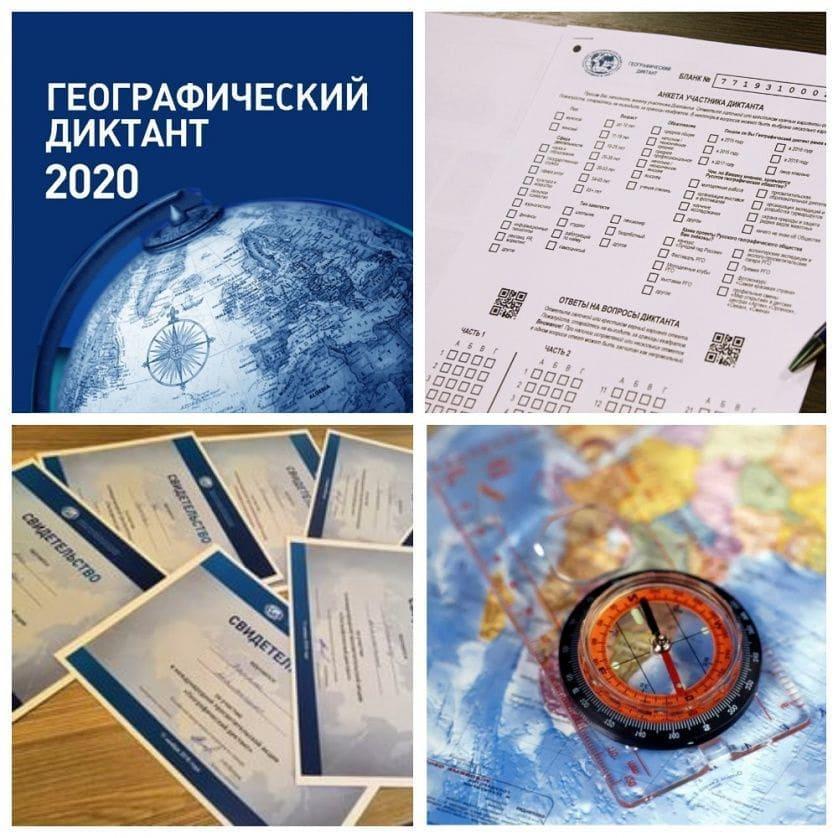Петровские школьники и учителя приняли участие в образовательной акции «Географический диктант — 2020»