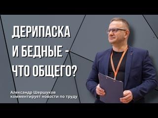 @Шершуков_Live #6: Дерипаска и Ктулху, Миронов готовится к выборам, закрытая Турция