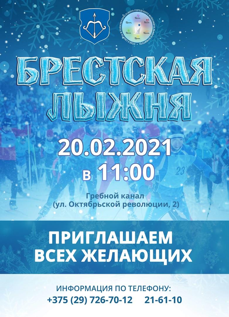 Брестская лыжня 2021