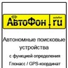 АвтоФон, GPS / GSM маяки