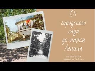 Из истории Новороссийска. От городского сада до парка Ленина
