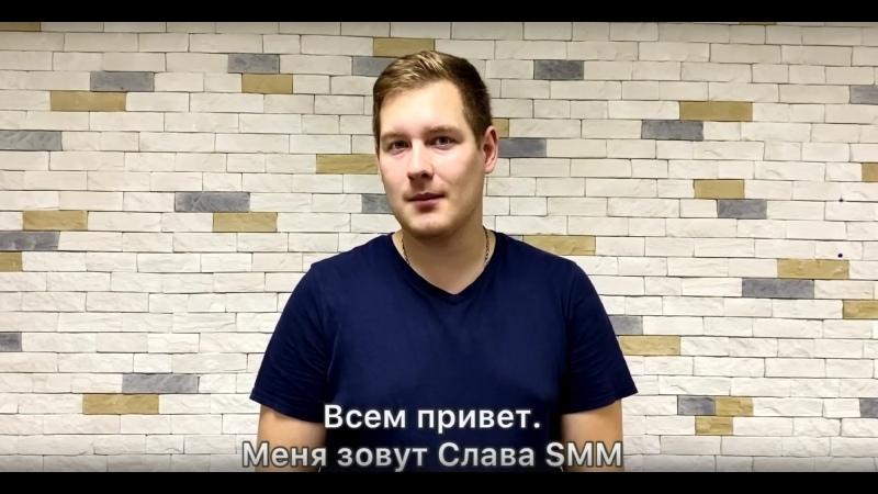 Мастер класс от SlavaSMM