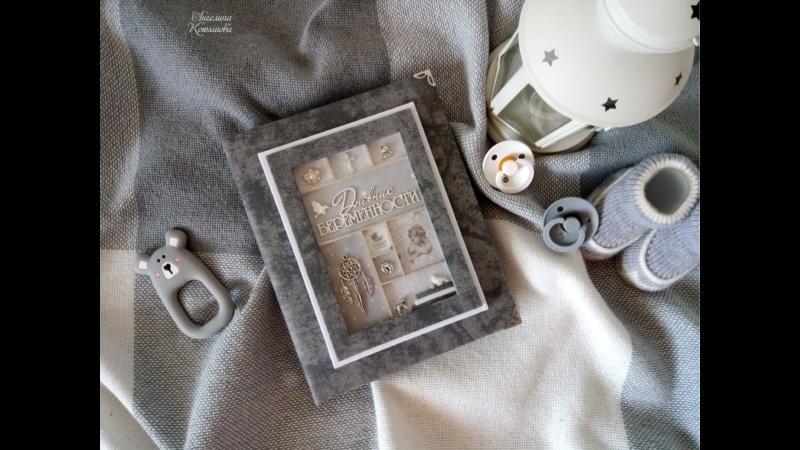 14 Блокнот Дневник беременности темно серый мрамор