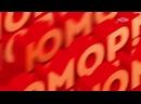 Александр Морозов, Владимир Данилец, Игорь Христенко, сценка _Подагра_.mp4