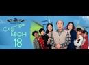 K-Drama Сестры Кван 2021 - 18 серия рус.саб