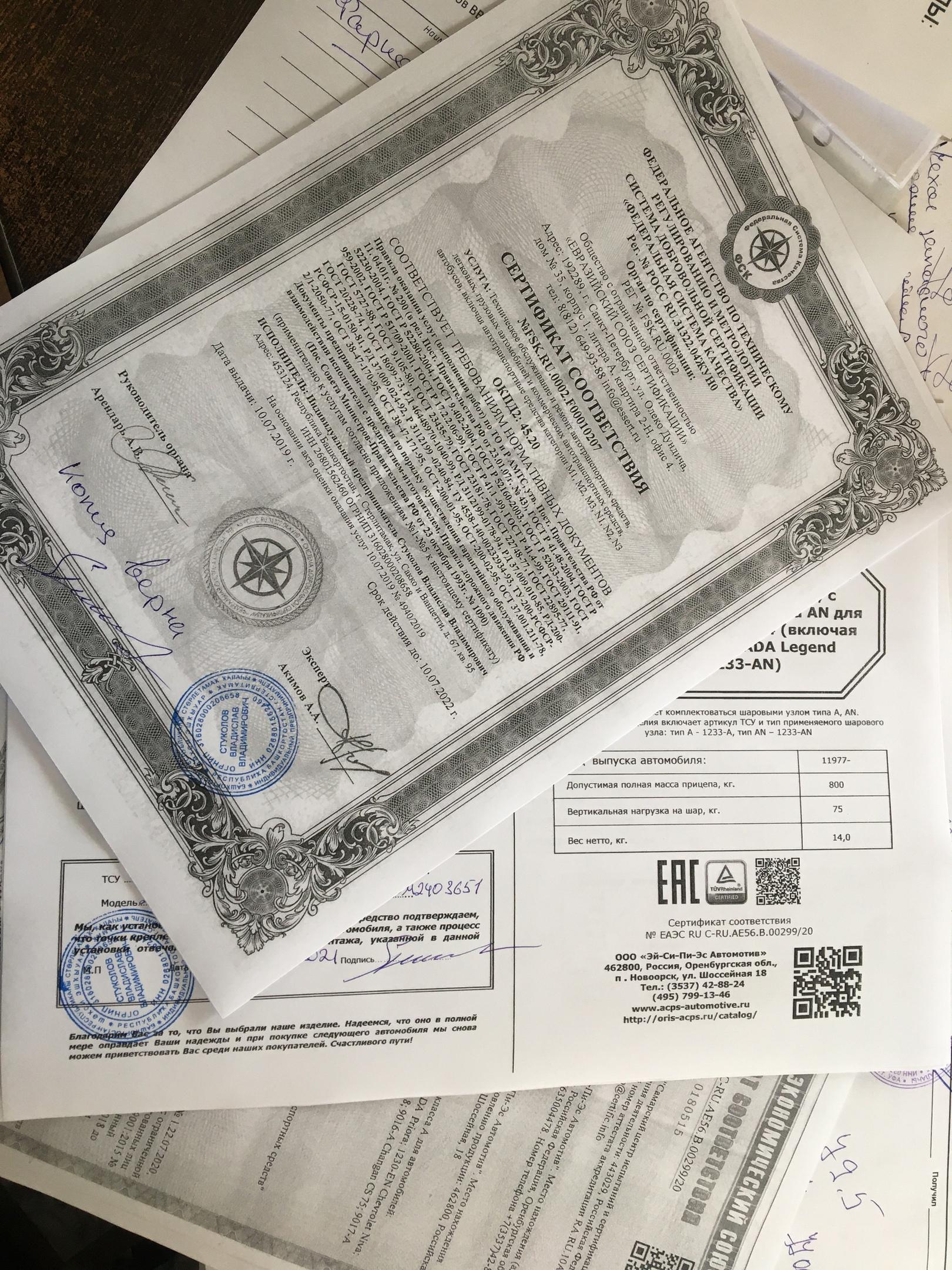 Получить разрешение на фаркоп на легковом автомобиле Пермь