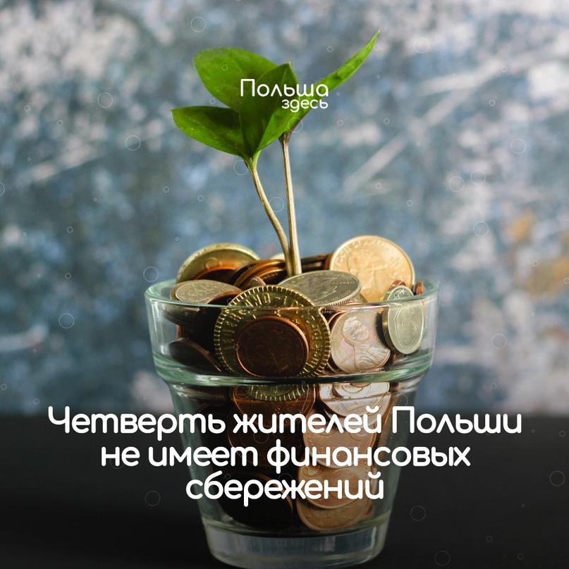 Четверть жителей Польши не имеет финансовых сбережений